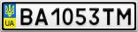 Номерной знак - BA1053TM