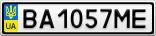 Номерной знак - BA1057ME