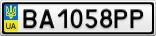 Номерной знак - BA1058PP