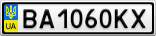 Номерной знак - BA1060KX