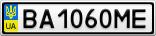 Номерной знак - BA1060ME