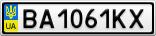 Номерной знак - BA1061KX