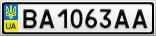 Номерной знак - BA1063AA