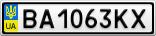 Номерной знак - BA1063KX