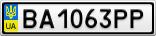 Номерной знак - BA1063PP