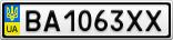 Номерной знак - BA1063XX