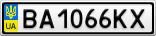 Номерной знак - BA1066KX