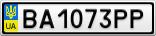 Номерной знак - BA1073PP
