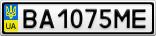 Номерной знак - BA1075ME