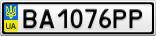 Номерной знак - BA1076PP