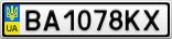 Номерной знак - BA1078KX