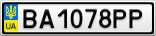 Номерной знак - BA1078PP