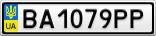 Номерной знак - BA1079PP