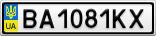 Номерной знак - BA1081KX