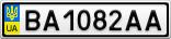 Номерной знак - BA1082AA