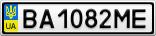Номерной знак - BA1082ME