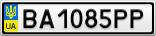 Номерной знак - BA1085PP