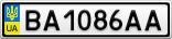 Номерной знак - BA1086AA