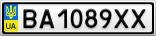 Номерной знак - BA1089XX