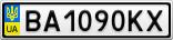 Номерной знак - BA1090KX