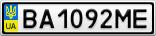 Номерной знак - BA1092ME