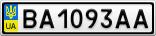 Номерной знак - BA1093AA