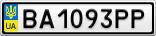 Номерной знак - BA1093PP