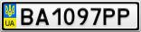Номерной знак - BA1097PP