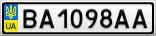 Номерной знак - BA1098AA