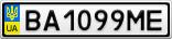 Номерной знак - BA1099ME
