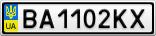Номерной знак - BA1102KX