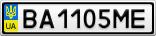Номерной знак - BA1105ME