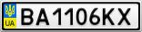 Номерной знак - BA1106KX