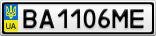 Номерной знак - BA1106ME