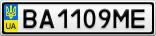 Номерной знак - BA1109ME