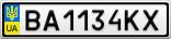 Номерной знак - BA1134KX
