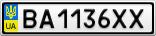 Номерной знак - BA1136XX