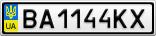 Номерной знак - BA1144KX