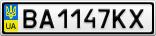 Номерной знак - BA1147KX