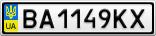 Номерной знак - BA1149KX