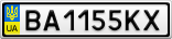 Номерной знак - BA1155KX