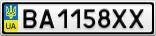 Номерной знак - BA1158XX
