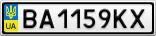 Номерной знак - BA1159KX