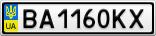 Номерной знак - BA1160KX