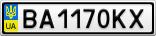 Номерной знак - BA1170KX