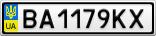 Номерной знак - BA1179KX