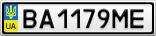 Номерной знак - BA1179ME