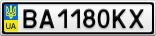 Номерной знак - BA1180KX