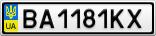 Номерной знак - BA1181KX