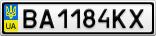 Номерной знак - BA1184KX